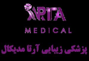 پزشکی زیبایی آرتا مدیکال | تجهیزات پزشکی و زیبایی
